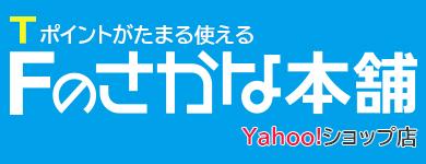 Fのさかな本舗 Yahoo!店