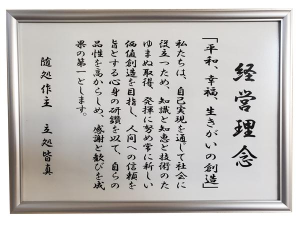 石川印刷の経営理念